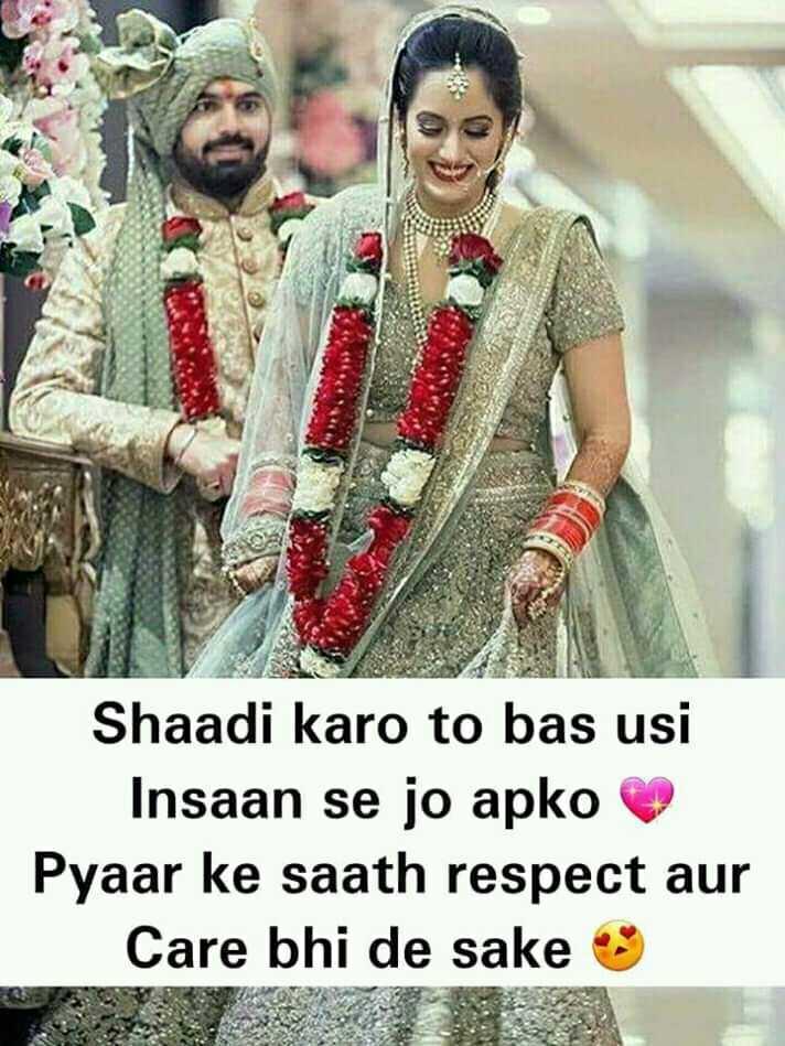 💁♀️ଗର୍ଲସ ଆଟିଟ୍ୟୁଡ଼ ଷ୍ଟାଟସ - Shaadi karo to bas usi Insaan se jo apko ® Pyaar ke saath respect aur Care bhi de sake - ShareChat