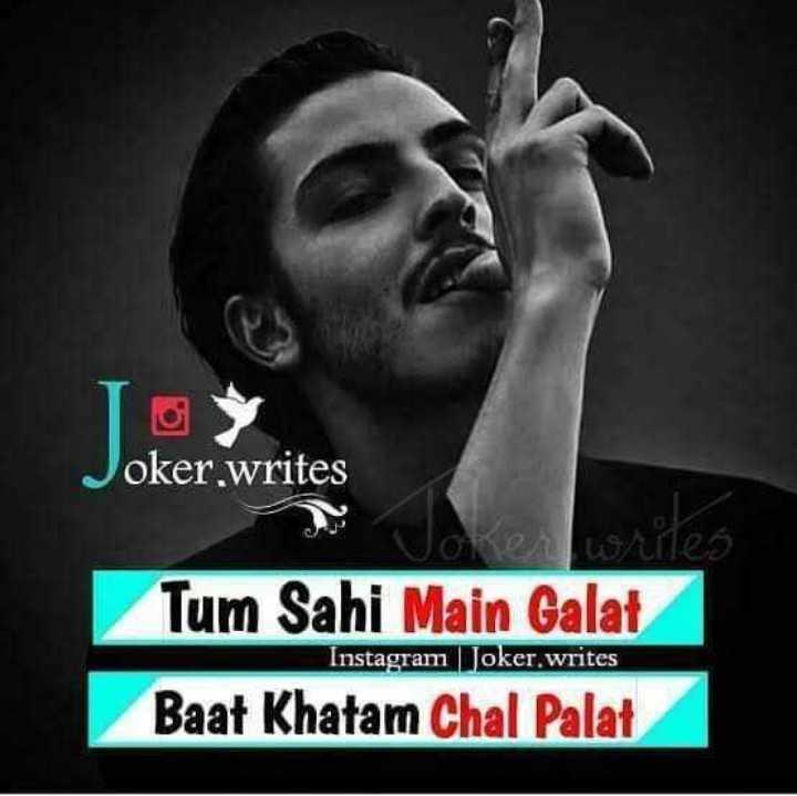 💁♂️ବୟଜ ଆଟିଟ୍ୟୁଡ଼ ଷ୍ଟାଟସ - Joker . writes Coke weg Tum Sahi Main Galat Instagram Joker . writes Baat Khatam Chal Palat - ShareChat