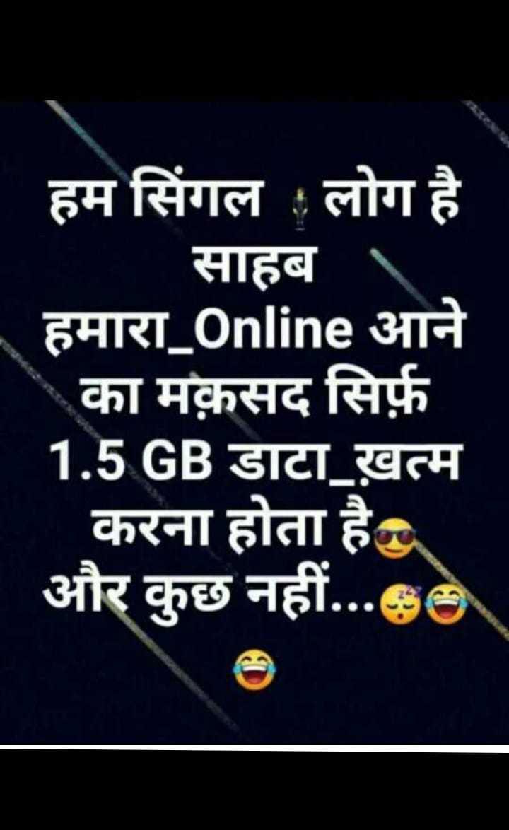 🤸♂️ମୋ ଖେଳପଡିଆ - हम सिंगल : लोग है साहब हमारा _ Online आने का मक़सद सिर्फ 1 . 5 GB डाटा ख़त्म करना होता है और कुछ नहीं . . . @ O . - ShareChat