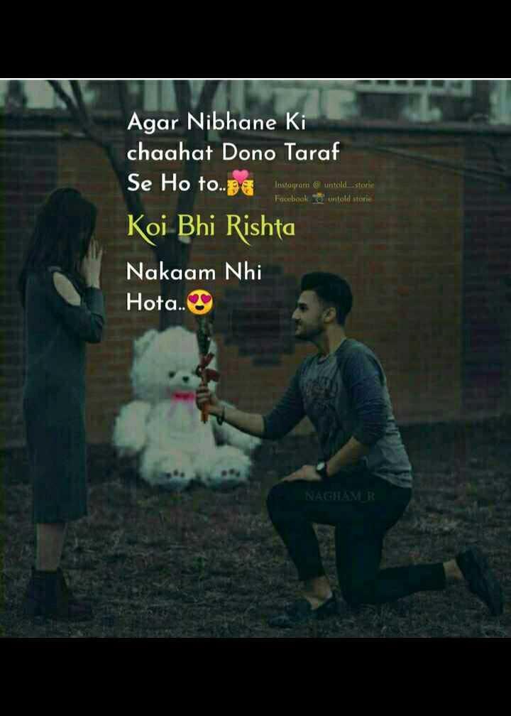 🤷♂️ସିଙ୍ଗଲ ବନାମ ପ୍ରେମୀଯୁଗଳ👫 - Facebook 28 anteild storie Agar Nibhane ki chaahat Dono Taraf Se Ho to . be Koi Bhi Rishta Nakaam Nhi Hota . . NAGRAMIR - ShareChat