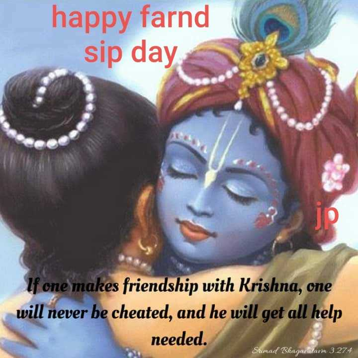 👯♂️ହାପି ଫ୍ରେଣ୍ଡସିପ ଡେ - happy farnd sip day If one makes friendship with Krishna , one will never be cheated , and he will get all help needed . Srimad Bhagavatar 3 . 274 - ShareChat