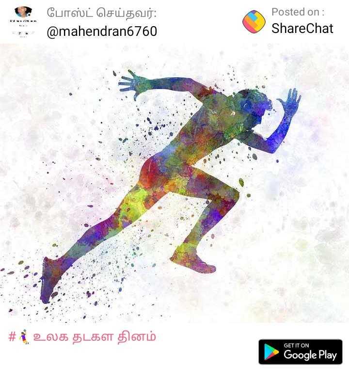 🤾♀️உலக தடகள தினம் - 3 போஸ்ட் செய்தவர் : @ mahendran6760 Posted on : ShareChat # + உலக தடகள் தினம் GET IT ON Google Play - ShareChat