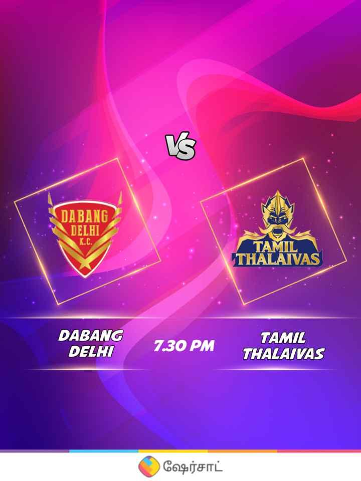 👯♂️கபடி லைவ் ஸ்கோர் - DABANG DELHI K . C . TAMIL THALAIVAS DABANG DELHI 7 . 30 PM TAMIL THALAIVAS ஷேர்சாட் - ShareChat