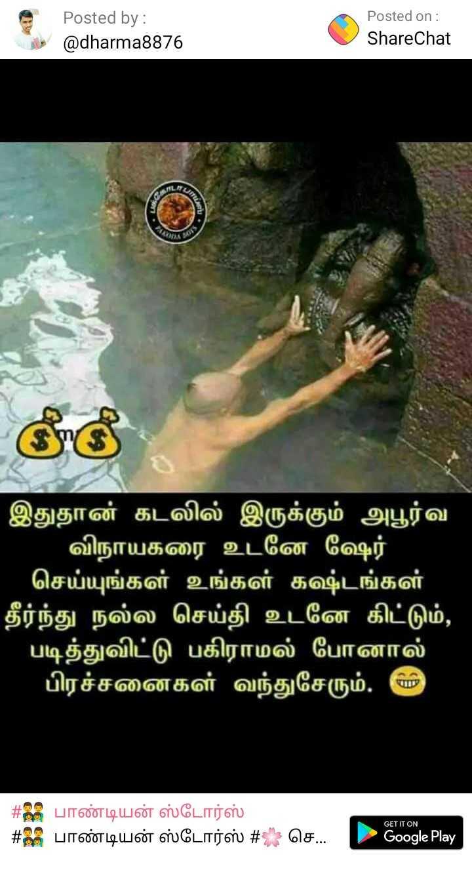 🤸♀️ கலை - Posted by : @ dharma8876 Posted on : ShareChat இதுதான் கடலில் இருக்கும் அபூர்வ விநாயகரை உடனே ஷேர் செய்யுங்கள் உங்கள் கஷ்டங்கள் தீர்ந்து நல்ல செய்தி உடனே கிட்டும் , படித்துவிட்டு பகிராமல் போனால் பிரச்சனைகள் வந்துசேரும் . 1 # * பாண்டியன் ஸ்டோர்ஸ் # பாண்டியன் ஸ்டோர்ஸ் # > செ . . . - Google Play | GET IT ON ஸ்டோர்ஸ் # 3 செ . . . - ShareChat