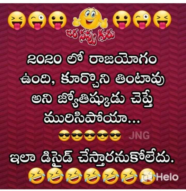 🙋♂️నేను షేర్చాట్ కెప్టెన్ - - అరనవ్వు ( సరు 2020 లో రాజయోగం ఉంది , కూర్చొని తింటావు అని జ్యోతిష్కుడు చెప్తే మురిసిపోయా . . . అతి JNG ఇలా డిసైడ్ చేస్తారనుకోలేదు . అలలలలలHelo - ShareChat