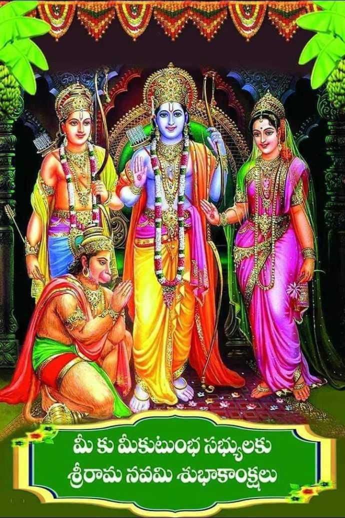 🙋♂️నేను షేర్చాట్ కెప్టెన్ - HAVE Maata Wa మీకు మీకుటుంభ సభ్యులకు శ్రీరామ నవమి శుభాకాంక్షలు - ShareChat