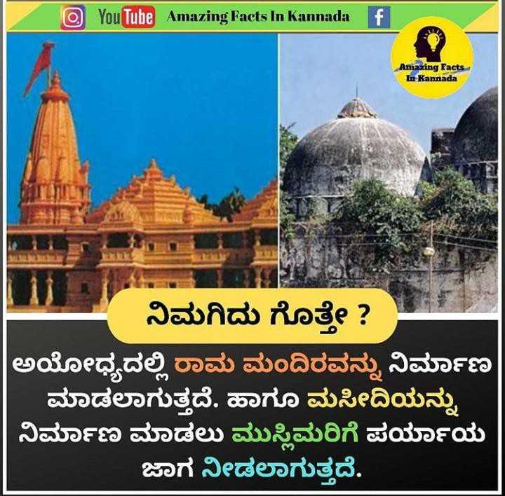 👨⚖️ಅಯೋಧ್ಯ ತೀರ್ಪು  - o You Tube Amazing Facts In Kannada f Amazing Facts In Kannada ನಿಮಗಿದು ಗೊತ್ತೇ ? ಅಯೋಧ್ಯದಲ್ಲಿ ರಾಮ ಮಂದಿರವನ್ನು ನಿರ್ಮಾಣ ಮಾಡಲಾಗುತ್ತದೆ . ಹಾಗೂ ಮಸೀದಿಯನ್ನು ನಿರ್ಮಾಣ ಮಾಡಲು ಮುಸ್ಲಿಮರಿಗೆ ಪರ್ಯಾಯ * ಜಾಗ ನೀಡಲಾಗುತ್ತದೆ . - ShareChat