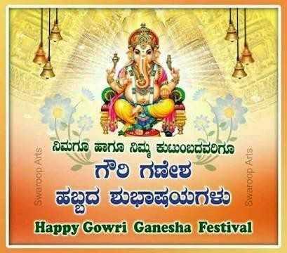 🙅♂️ಆರೋಗ್ಯಕ್ಕೆ ಬಸ್ಕಿ - Swaroop Arts ನಿಮಗೂ ಹಾಗೂ ನಿಮ್ಮ ಕುಟುಂಬದವರಿಗೂ ಗೌರಿ ಗಣೇಶ ಹಬ್ಬದ ಶುಭಾಷಯಗಳು . Happy Gowri Ganesha Festival Swaroop Arts - ShareChat
