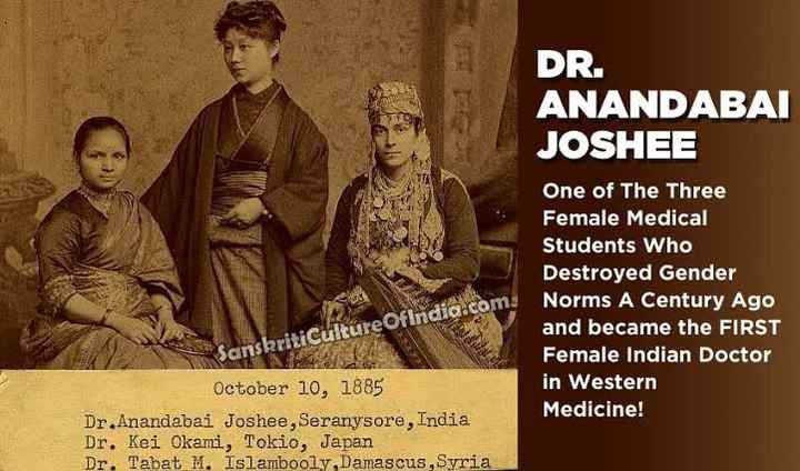 👨⚕️ ರಾಷ್ಟ್ರೀಯ ವೈದ್ಯರ ದಿನ - DR . ANANDABAI JOSHEE One of The Three Female Medical Students who Destroyed Gender Norms A Century Ago and became the FIRST Female Indian Doctor in Western Medicine ! SanskritiCulture Ofindia . com pah October 10 , 1885 Dr . Anandabai Joshee , Seranysore , India Dr . Kei Okami , Tokio , Japan Dr . Tabat M . Islambooly Damascus , Syria - ShareChat