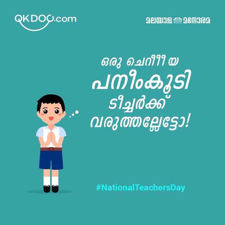 👨⚕️ ആരോഗ്യം - QKDOC . com മലയാള മനോരമ ഒരു ചെറീ17 യ പനീംകുടി ടീച്ചർക്ക് വരുത്തല്ലേട്ടോ ! # NationalTeachers Day - ShareChat