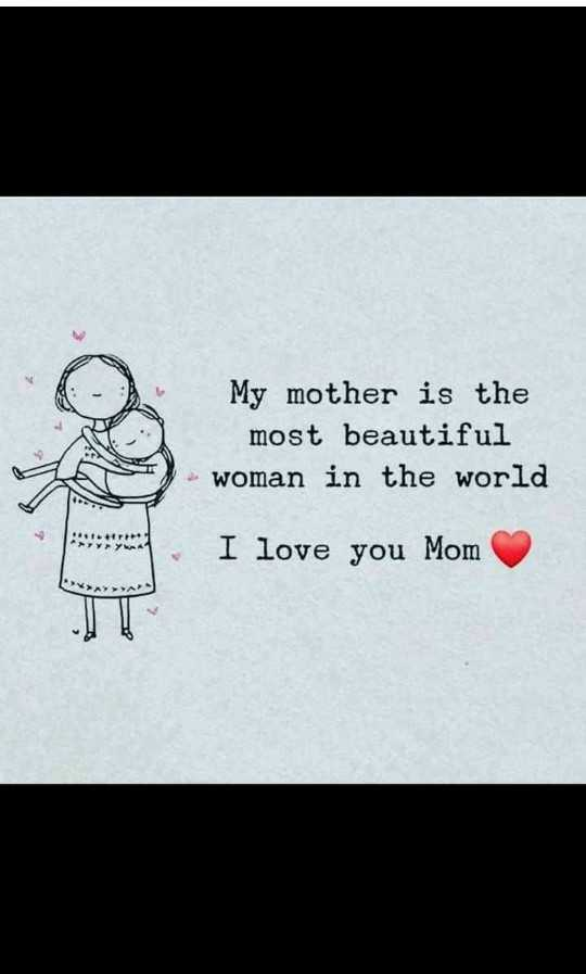 🙋♀️ എൻ്റെ സ്റ്റാറ്റസുകൾ - My mother is the most beautiful woman in the world 1 I love you Mom - ShareChat