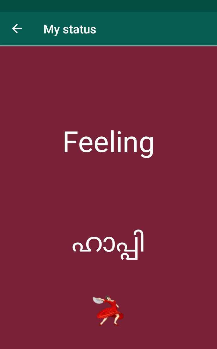 🙋♀️ എൻ്റെ സ്റ്റാറ്റസുകൾ -   6 My status Feeling ഹാപ്പി - ShareChat