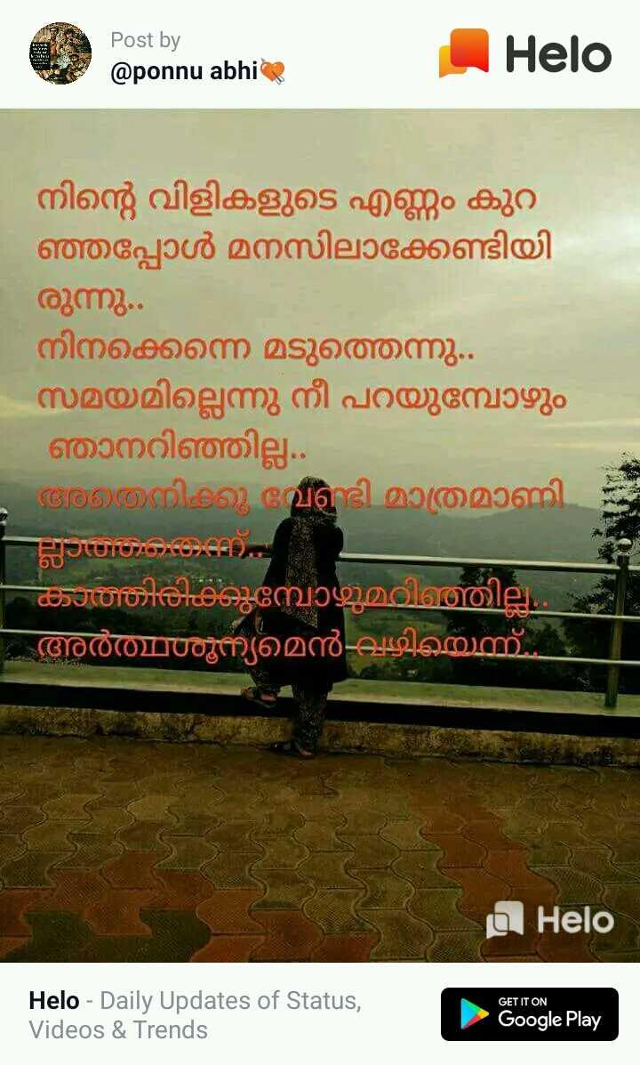 🙋♀️ എൻ്റെ സ്റ്റാറ്റസുകൾ - Post by @ ponnu abhi നിന്റെ വിളികളുടെ എണ്ണം കുറ ഞ്ഞപ്പോൾ മനസിലാക്കേണ്ടിയി രുന്നു . . നിനക്കെന്നെ മടുത്തന്നു . . സമയമില്ലെന്നു നീ പറയുമ്പോഴും ഞാനറിഞ്ഞില്ല . അരതനിക്ക് വേണ്ടി മാത്രമാണി ല്ലാത്തത് . കാത്തിരിക്കുമ്പോഴുമറിഞ്ഞില്ല . അർത്ഥശൂന്യമെൻവഴിയെന്ന് . a - Daily Updates of Status , Videos & Trends Google Play - ShareChat