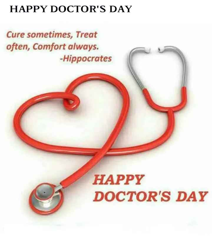 👩‍⚕️👨‍⚕️राष्ट्रीय डॉक्टर दिन - HAPPY DOCTOR ' S DAY Cure sometimes , Treat often , Comfort always . - Hippocrates HAPPY DOCTOR ' S DAY - ShareChat