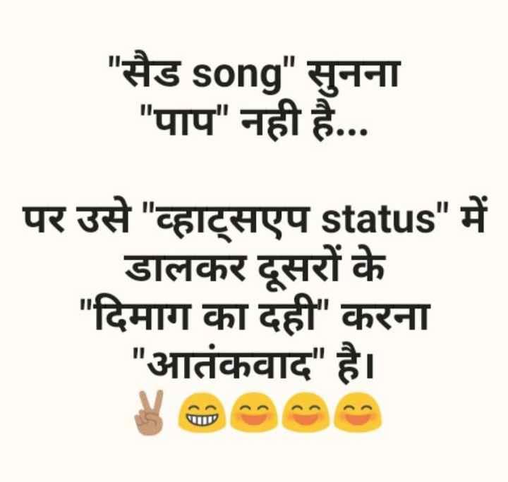 🤷♀️ Girls Gangs - सैड song सुनना पाप नही है . . . पर उसे व्हाट्सएप status में डालकर दूसरों के दिमाग का दही करना आतंकवाद है । - ShareChat