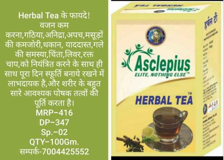 🤸♂️Gym अउर कसरत 💪 - Asclepius ELITE , NOTHING ELSE Herbal Tea के फायदे ! वजन कम करना , गठिया , अनिद्रा , अपच , मसूड़ों की कमजोरी , थकान , याददास्त , गले _ _ _ की समस्या , चिंता , लिवर , रक्त चाप , को नियंत्रित करने के साथ ही साथ पूरा दिन स्फूर्ति बनाये रखने में लाभदायक है , और शरीर के बहुत सारे आवश्यक पोषक तत्वों की पूर्ति करता है । MRP - 416 DP - 347 Sp . - 02 QTY - 100Gm . सम्पर्क - 7004425552 HERBAL TEA - ShareChat