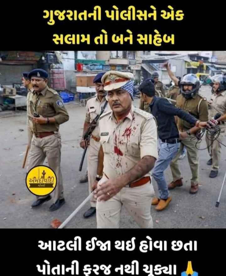 👮♂️ I Support ગુજરાત પોલીસ - ગુજરાતની પોલીસને એક સલામતો બને સાહેબ અમદાવાદી આટલી ઈજા થઈ હોવા છતા પોતાની ફરજનથી ચૂક્યા છે - ShareChat