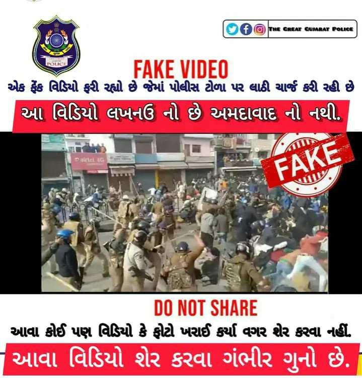 👮♂️ I Support ગુજરાત પોલીસ - ( THE CREAT CUMRAT POLICE FAKE VIDEO એક ફેક વિડિયો ફરી રહ્યો છે જેમાં પોલીસ ટોળા પર લાઠી ચાર્જ કરી રહી છે આ વિડિયો લખનઉ નો છે અમદાવાદ નો નથી . Daintai 4C FAKE Tઝ DO NOT SHARE આવા કોઈ પણ વિડિયો કે ફોટો ખરાઈ કર્યા વગર શેર કરવા નહીં . Hઆવા વિડિયો શેર કરવા ગંભીર ગુનો છે . - ShareChat