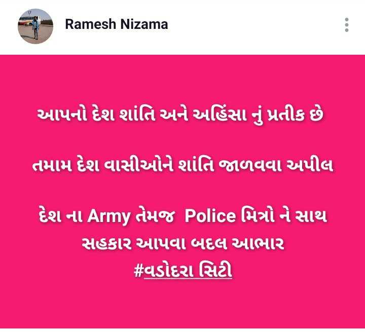 👮♂️ I Support ગુજરાત પોલીસ - Ramesh Nizama આપનો દેશ શાંતિ અને અહિંસા નું પ્રતીક છે તમામ દેશ વાસીઓને શાંતિ જાળવવા અપીલ ' દેશ ના Army તેમજ Police મિત્રો ને સાથ સહકાર આપવા બદલ આભાર # વડોદરા સિટી - ShareChat