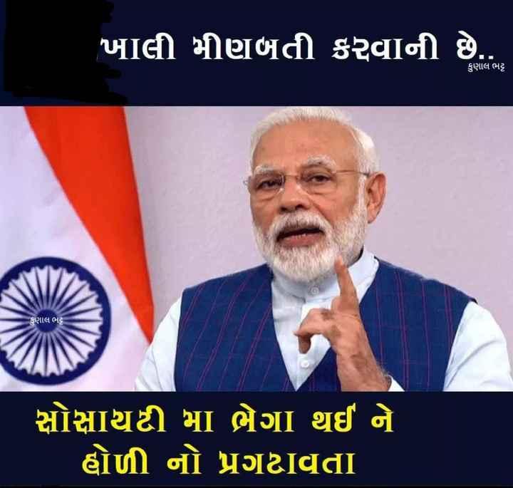🙋♂️ PM મોદીનો દેશને સંદેશ - ખાલી મીણબતી કરવાની છે . . . કુણાલ ભટ્ટ કુણાલ ભટ્ટ ' સોસાયટી મા ભેગા થઈ ને ' હોળી નો પ્રગટાવતા - ShareChat