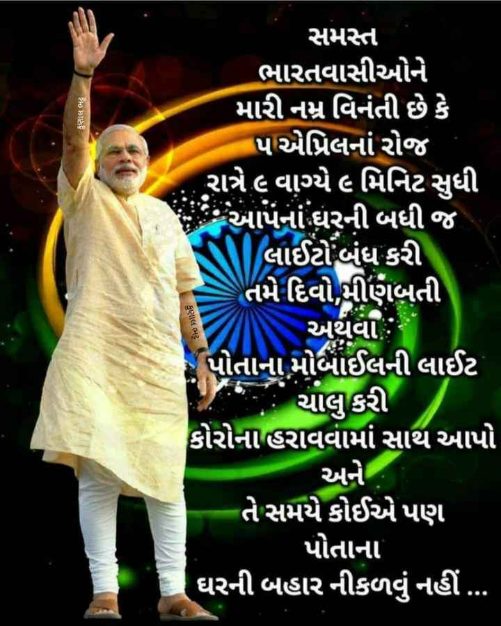🙋♂️ PM મોદીનો દેશને સંદેશ - કુણાલ ભટ્ટ સમસ્ત ' ભારતવાસીઓને ' મારી નમ્ર વિનંતી છે કે પ એપ્રિલનાં રોજ રાત્રે ૯ વાગ્યે ૯ મિનિટ સુધી જ આપનાં ઘરની બધી જ લાઈટો બંધ કરી = તમે દિવો બીણબતી A અથવો : - * પોતાના મોબાઈલની લાઈટ * ચાલુ કરી કોરોના હરાવવામાં સાથ આપો અને - તે સમયે કોઈએ પણ પોતાના ઘરની બહાર નીકળવું નહીં . . . કુણાલ ભટ્ટ - ShareChat
