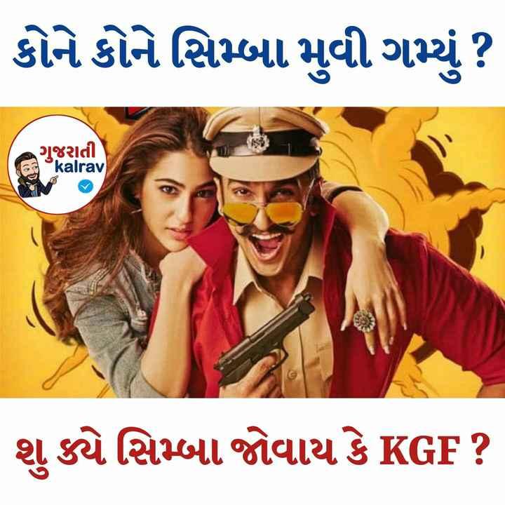 👮♂️ SIMMBA ફિલ્મ 🎬 - કોને કોને સિમ્બા મુવી ગમ્યું ? ગુજરાતી kalrav શુક્લે સિમ્બા જોવાય કે KGE ? - ShareChat
