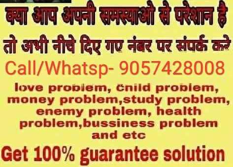 🤼♂️ U Mumba vs UP Yoddha - या पपनी समस्यौपल्यान है । तो अभी नीचे दिए गए नंबर पर संपर्क करे Call / Whatsp - 9057428008 love problem , inild propiem , money problem , study problem , enemy problem , health problem , bussiness problem and etc Get 100 % guarantee solution - ShareChat
