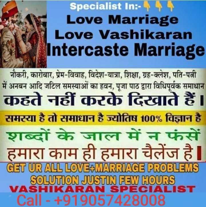 🤼♂️ U Mumba vs UP Yoddha - Specialist In : Love Marriage Love Vashikaran Intercaste Marriage नौकरी , कारोबार , प्रेम - विवाह , विदेश - यात्रा , शिक्षा , ग्रह - क्लेश , पति - पत्नी । में अनबन आदि जटिल समस्याओं का हवन , पूजा पाठ द्वारा विधिपूर्वक समाधान कहते नहीं करके दिखाते हैं । समस्या है तो समाधान है ज्योतिष 100 % विज्ञान है शब्दों के जाल में न फंसे हमारा काम ही हमारा चैलेंज है । GET UR ALL LOVE - MARRIAGE PROBLEMS SOLUTION JUSTIN FEW HOURS VASHIKARAN SPECIALIST Call - + 919057428008 - ShareChat
