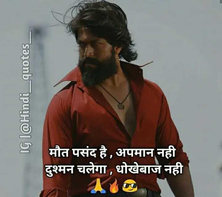 🤼♂️ WWE - IG I @ Hindi _ quotes _ _ मौत पसंद है , अपमान नही दुश्मन चलेगा , धोखेबाज नही - ShareChat