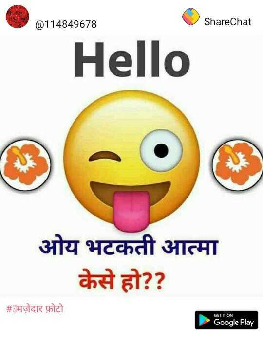 🤼♂️WWE - @ 114849678 ShareChat Hello ओय भटकती आत्मा केसे हो ? ? # मज़ेदार फ़ोटो GET IT ON Google Play - ShareChat