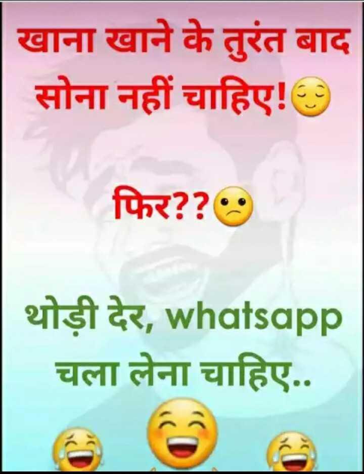 💁🏻♀️mara vishe🌈 - खाना खाने के तुरंत बाद सोना नहीं चाहिए ! फिर ? ? : : थोड़ी देर , whatsapp चला लेना चाहिए . . - ShareChat