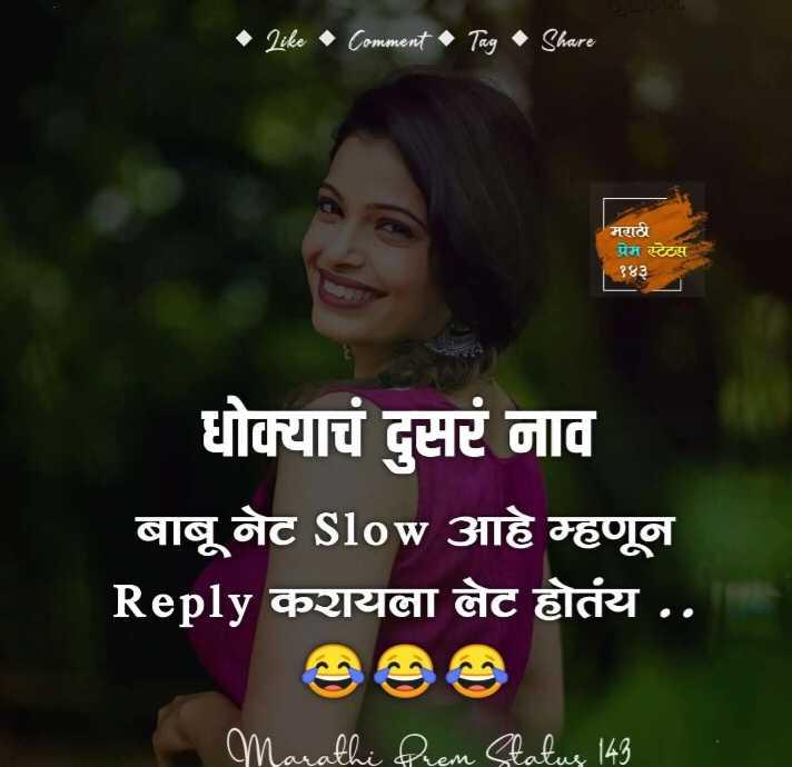 👩🏻🎤Girls नौटंकी - ► Like Comment & Tag Share मराठी प्रेम स्टेटस १४३ धोक्याचं दुसरं नाव बाबू नेट Slow आहे म्हणून Reply करायला लेट होतंय . . Marathi Quem Status 143 - ShareChat