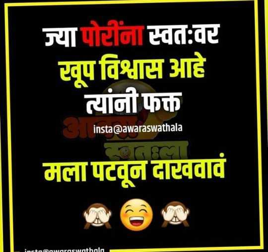 👩🏻🎤Girls नौटंकी - ज्या पोटींना स्वत : वट खूप विश्वास आहे त्यांनी फक्त insta @ awaraswathala H मला पटवून दाटववावं tenaarwethala - ShareChat