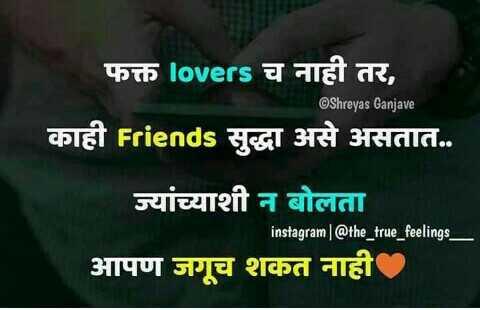 👩🏻🎤Girls नौटंकी - फक्त lovers च नाही तर , ©Shreyas Ganjave ' काही Friends सुद्धा असे असतात . . ज्यांच्याशी न बोलता instagram @ the _ true _ feelings ' आपण जगूच शकत नाही - ShareChat