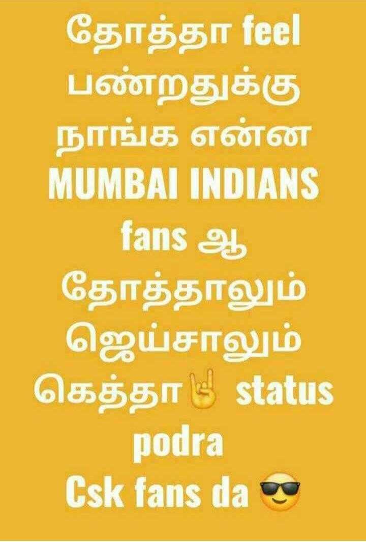 🙋♂ IPL ஸ்கோர் updates - ShareChat