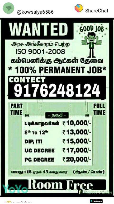 👱♂STR - @ kowsalya6586 ShareChat WANTED GOODJ08 * அரசு அங்கீகாரம் பெற்ற ISO 9001 - 2008 கம்பெனிக்கு ஆட்கள் தேவை * 100 % PERMANENT JOB * CONTECT | 9176248124 PART FULL TIME TIME | . . . தகுதி . . . படிக்காதவர்கள் ( 10 , 000 / 8th To 126 113 , 000 / DIP , ITI - 515 , 000 / UG DEGREE 17 , 000 / PG DEGREE 320 , 000 / வயது : 18 முதல் 45 வயது வரை ( ஆண் / பெண் ) w Room Free 1PE ) - ShareChat