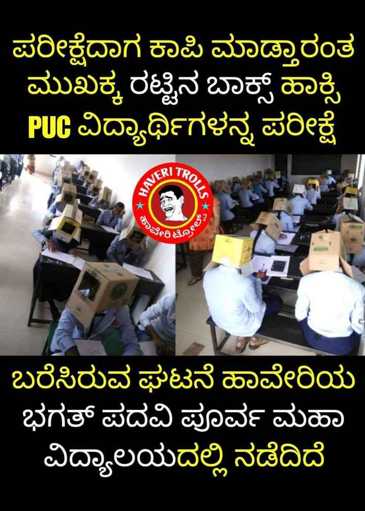 👩🏫 Teacher-Student Jokes - ShareChat