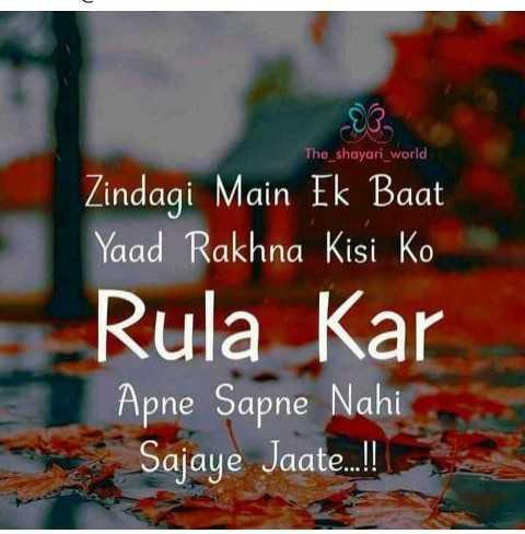 👩🎨WhatsApp प्रोफाइल पिक्चर - The _ shayari _ world Zindagi Main Ek Baat Yaad Rakhna Kisi Ko Rula Kar Apne Sapne Nahi Sajaye Jaate . . ! ! - ShareChat