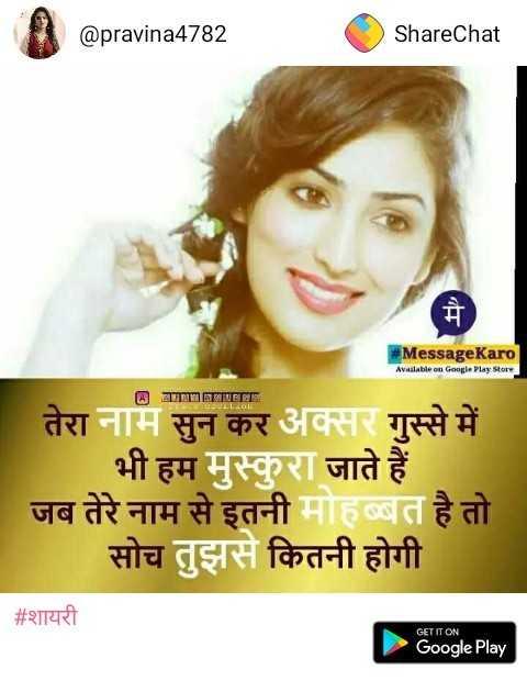👩🎨WhatsApp प्रोफाइल DP - @ pravina4782 ShareChat # MessageKaro Available on Google Play Store | 0 TRICTण । तेरा नाम सुन कर अक्सर गुस्से में भी हम मुस्कुरा जाते हैं । जब तेरे नाम से इतनी मोहब्बत है तो सोच तुझसे कितनी होगी | # शायरी GET IT ON Google Play - ShareChat