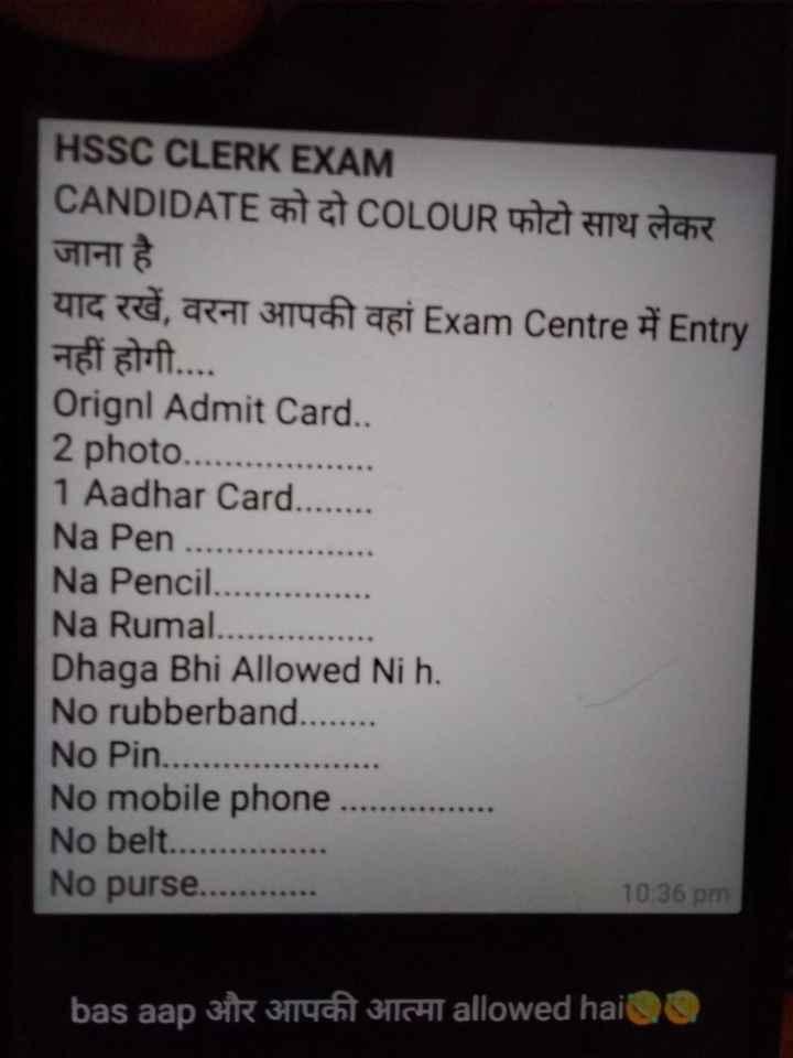 👩🎨WhatsApp प्रोफाइल DP - HSSC CLERK EXAM CANDIDATE को दो COLOUR फोटो साथ लेकर जाना है ATG RU , RET 31747 asi Exam Centre Entry AT ATA . . . . Orignl Admit Card . . 2 photo . O . 1 Aadhar Card . . . . . . . . Na Pen . . Na Pencil . . Na Rumal . Dhaga Bhi Allowed Ni h . No rubberband . . No Pin . . . No mobile phone . . . No belt . . . No purse . 10 : 36 pm bas aap 3iR 3174 HTHT allowed hai @ 0 - ShareChat