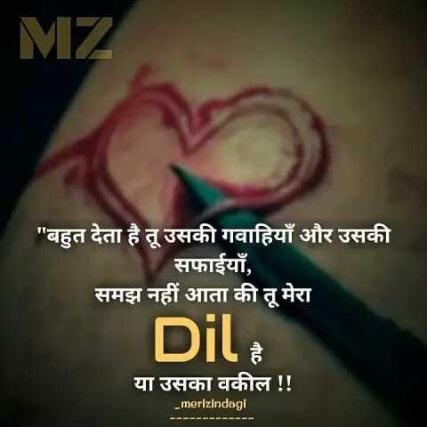 👩🎨WhatsApp प्रोफाइल DP - MZ बहुत देता है तू उसकी गवाहियाँ और उसकी सफाईयाँ , समझ नहीं आता की तू मेरा Dil या उसका वकील ! ! _ merizindagi - ShareChat