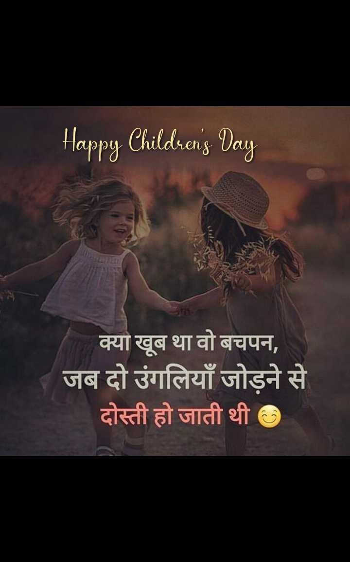 👩🎨WhatsApp प्रोफाइल DP - Happy Children ' s Day क्या खूब था वो बचपन , जब दो उंगलियाँ जोड़ने से दोस्ती हो जाती थी . - ShareChat