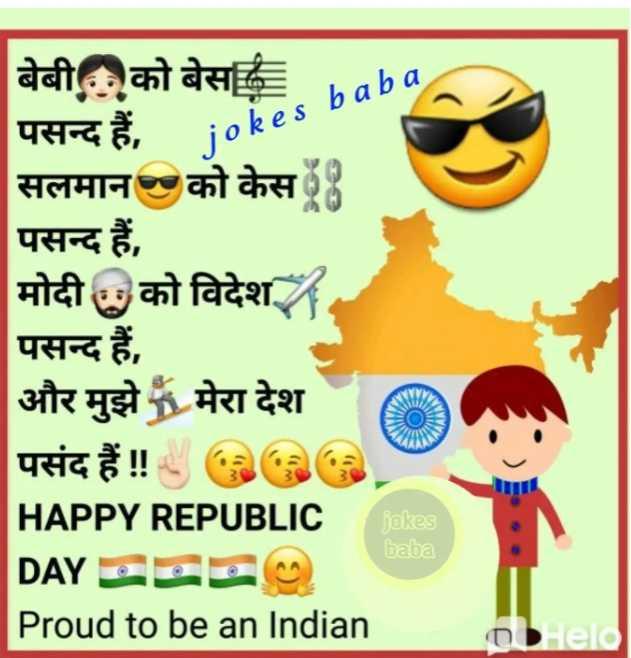 👩🎨WhatsApp प्रोफाइल DP - aba | बेबी को बेसह पसन्द हैं , jokes सलमान को केस पसन्द हैं , मोदी को विदेश पसन्द हैं , और मुझे मेरा देश पसंद हैं ! ! @ @ @ HAPPY REPUBLIC DAY EIE Proud to be an Indian jokes baba obelo - ShareChat
