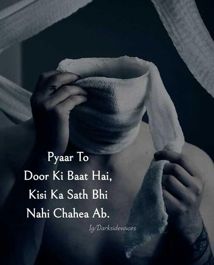 👩🎨WhatsApp प्रोफाइल DP - Pyaar To Door Ki Baat Hai , Kisi Ka Sath Bhi Nahi Chahea Ab . irksidevoices - ShareChat
