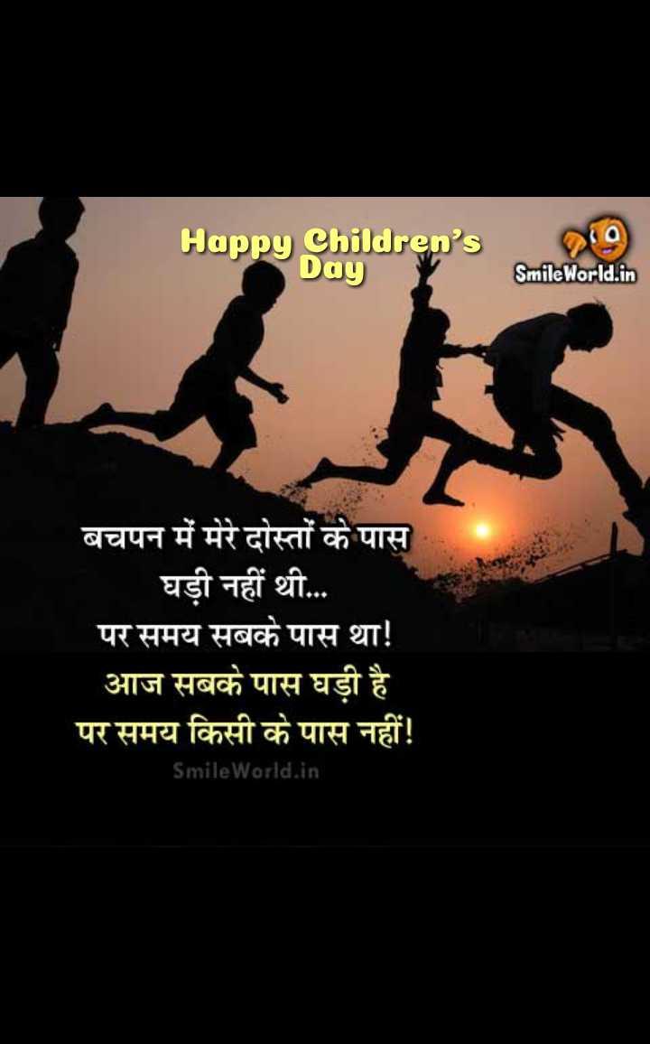 👩🎨WhatsApp प्रोफाइल DP - Happy Children ' s Day Smile World . in बचपन में मेरे दोस्तों के पास घड़ी नहीं थी . . . पर समय सबके पास था ! आज सबके पास घड़ी है । पर समय किसी के पास नहीं ! Smile World . in - ShareChat