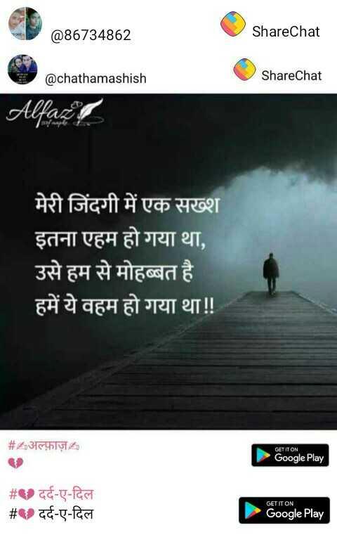 👩🎨WhatsApp प्रोफाइल DP - @ 86734862 ShareChat @ chathamashish ShareChat Alfazl मेरी जिंदगी में एक सख्श इतना एहम हो गया था , उसे हम से मोहब्बत है हमें ये वहम हो गया था ! ! # अल्फ़ाज़ # 8 ) दर्द - ए - दिल # दर्द - ए - दिल GETITON Google Play - ShareChat