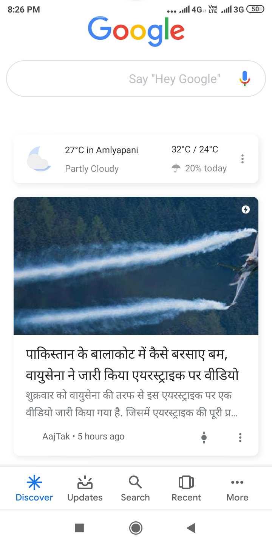 ✈बालाकोट: सेना का एयर स्ट्राइक - _ _ 8 : 26 PM 8 : 26 PM . . . ill 4Gre illl 3G500 Google Say Hey Google ☺ 32°C / 24°C 27°C in Amlyapani Partly cloudy al 20 % today पाकिस्तान के बालाकोट में कैसे बरसाए बम , वायुसेना ने जारी किया एयरस्ट्राइक पर वीडियो शुक्रवार को वायुसेना की तरफ से इस एयरस्ट्राइक पर एक वीडियो जारी किया गया है . जिसमें एयरस्ट्राइक की पूरी प्र . . . AajTak • 5 hours ago * Discover * Updates २ Search . . . More Recent - ShareChat