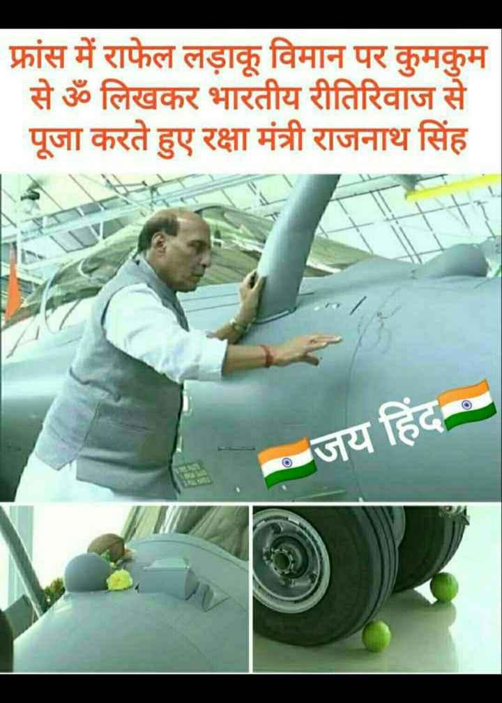 ✈राजनीतिक चर्चा - राफेल लड़ाकू विमान - फ्रांस में राफेल लड़ाकू विमान पर कुमकुम से ॐ लिखकर भारतीय रीतिरिवाज से पूजा करते हुए रक्षा मंत्री राजनाथ सिंह जय हिंद - ShareChat