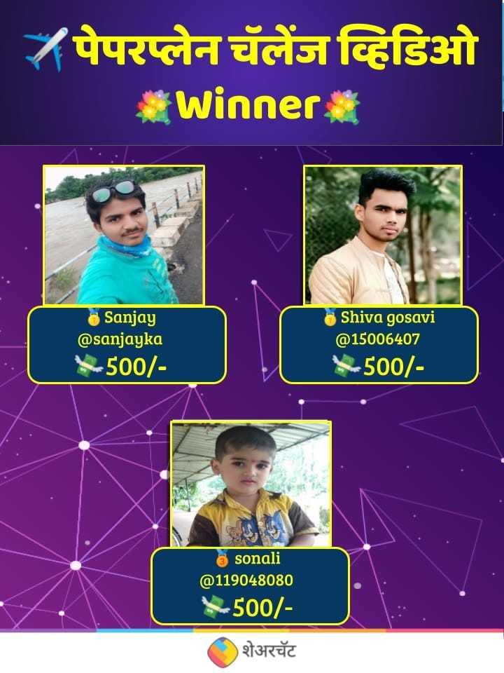 ✈️माझा पेपरप्लेन चॅलेंज व्हिडिओ - पेपरप्लेन चलेंज व्हिडिओ Winners Sanjay @ sanjayka 8500 / Shiva gosavi @ 15006407 8 - 500 / sonali @ 119048080 R - 500 / शेअरचॅट - ShareChat