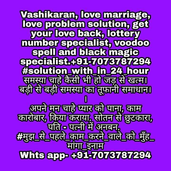 ✉️ भगवान शिव को मैसेज - Vashikaran , love marriage , love problem solution , get your love back , lottery number specialist , voodoo spell and black magic specialist . + 91 - 7073787294 # solution with _ in _ 24 _ hour समस्या चाहे कैसी भी हो जड़ से खत्म । बड़ी से बड़ी समस्या का तूफानी समाधान । अपने मन चाहे प्यार को पाना , काम कारोबार , किया कराया , सोतन से छुटकारा , पति - पत्नी में अनबन , # मुझ से पहले काम _ करने _ वाले _ को _ मुँह _ मांगा इनाम Whtsapp - + 91 - 7073787294 - ShareChat